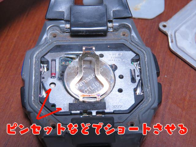 電池交換-ショート