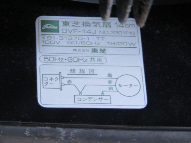 風呂場の換気扇に貼り付けてある電気表示