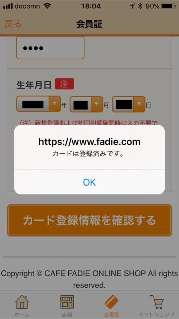 ファディアプリの画面|カードは登録済みですと表示され登録できない