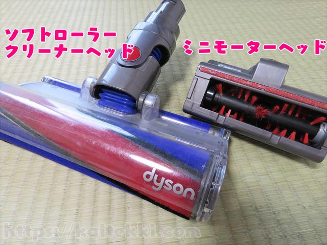 ダイソン掃除機 ヘッドの種類