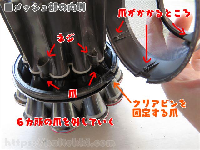 手順3 ダイソンのメッシュ部分解の解説