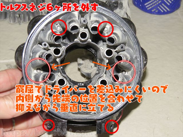 手順5 ダイソンV6サイクロン上部のネジの位置