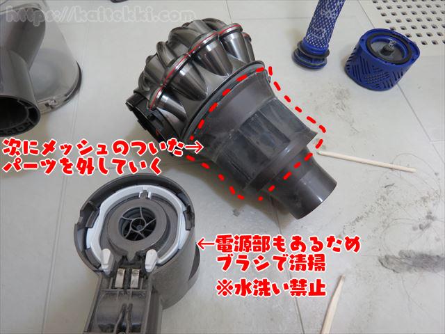 ダイソンのモーターとサイクロン部分解後状況