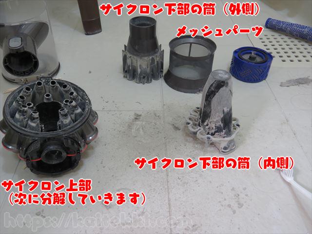 手順4 サイクロンの大きい筒(内側)分解完了
