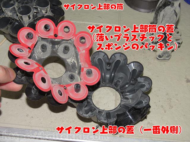 手順5 ダイソンV6サイクロン上部の構造