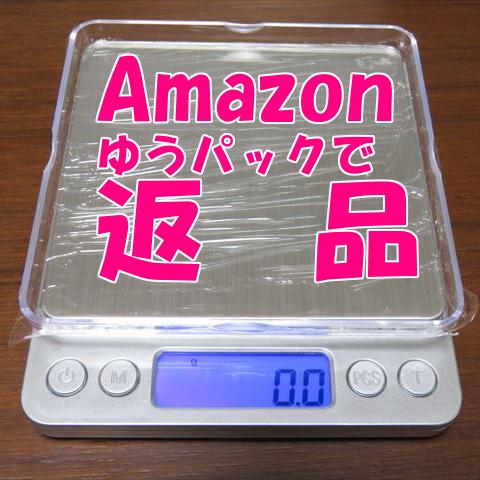 Amazonで買ったキッチンスケールを郵便局からゆうパックで返品