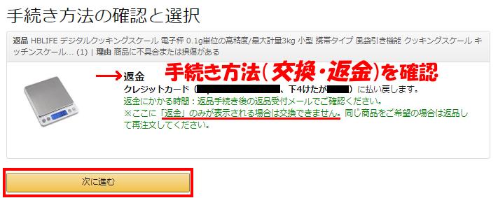 amazonへの返品手続きとして交換または返金を選択・確認し、次に進む