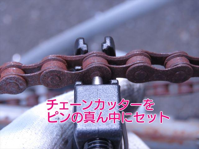 チェーンカッターを自転車のチェーンのピン中央に合わせる