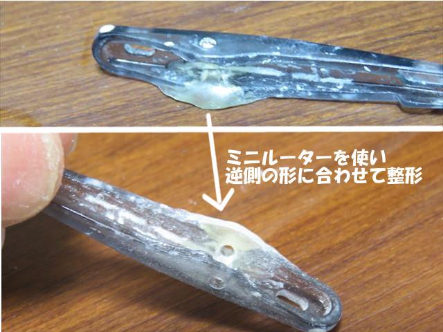 硬化したパテ部分を100均のミニルーターできれいに整形