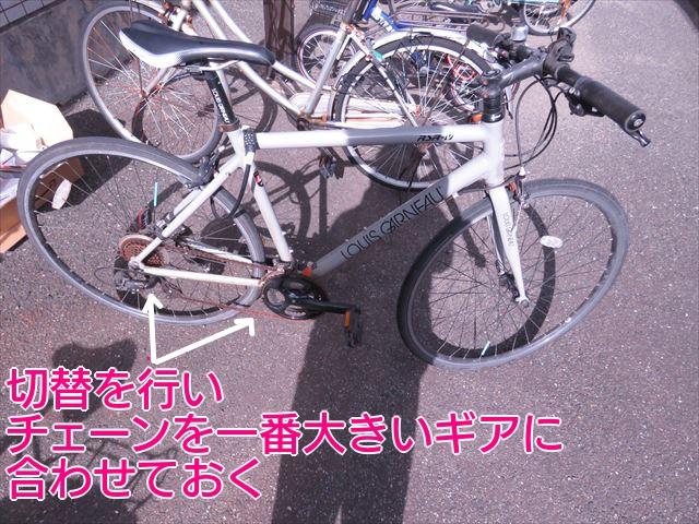 自転車のチェーン取り替え前にチェーンを一番大きいギアに合わせておく
