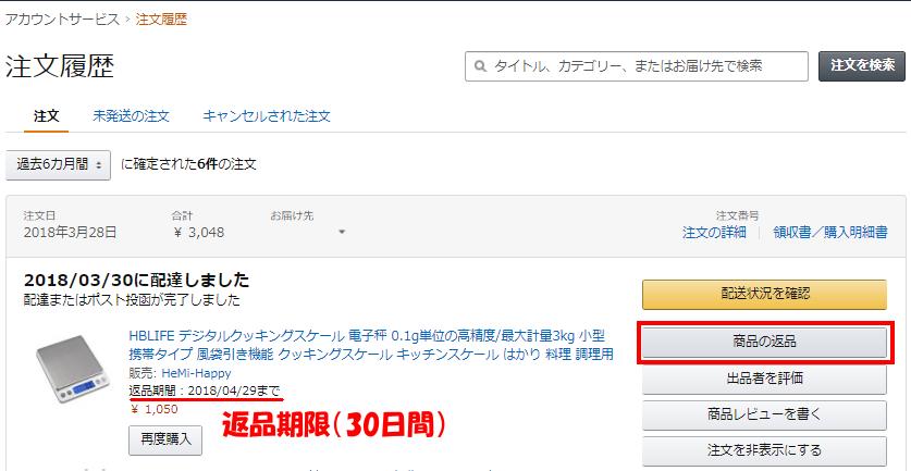 注文履歴ページで返品期限を確認し、商品の返品ボタンを選択