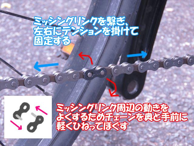 自転車の新しいチェーンをミッシングリンクで接続する