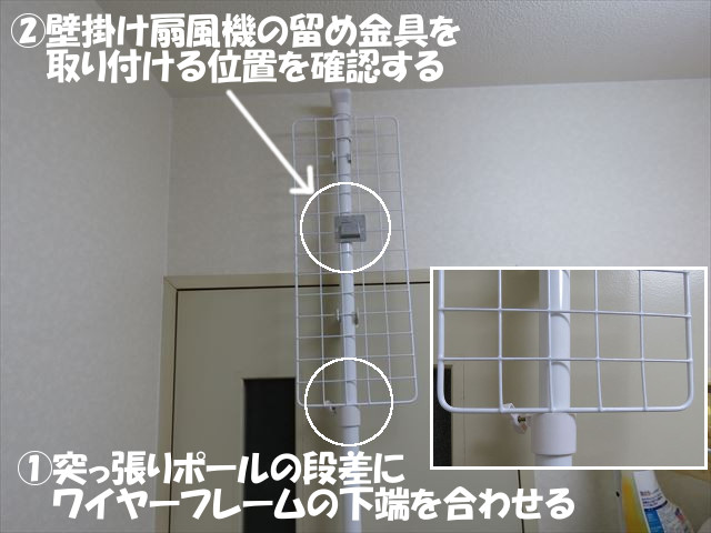 突っ張りポールとワイヤーフレームを仮で並べて壁掛け扇風機の留め金具を取り付ける位置を確認する