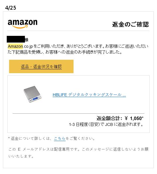 amazonへの返品・返金手続き完了のメール