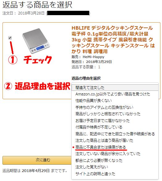 amazonへ返品する商品と返品理由を選択する