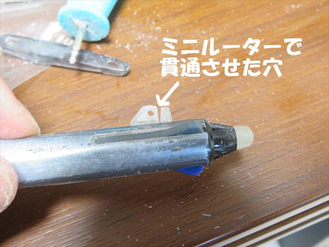 ダイソーのミニルーターの標準ヘッドでフリクション本体に穴を開けた状況