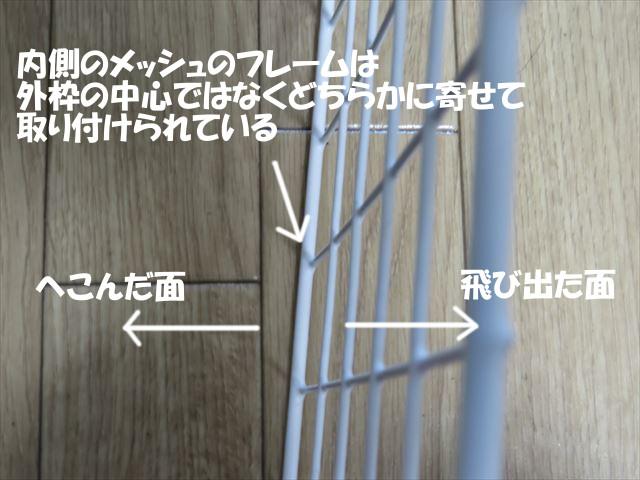 ワイヤーフレームの表と裏の見分け方