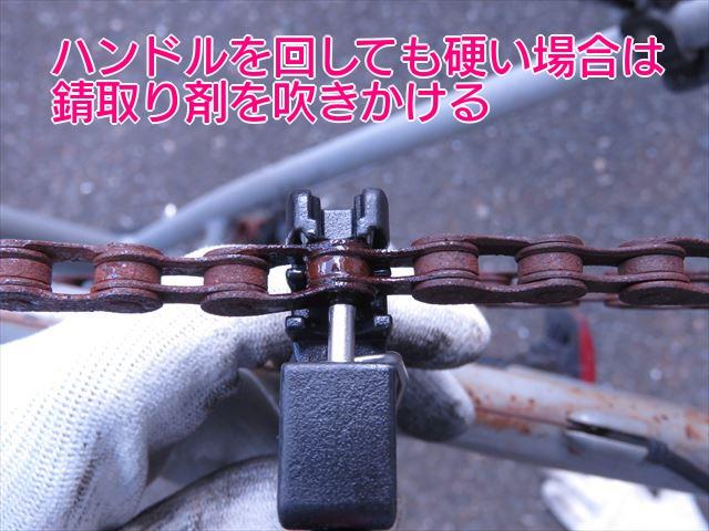 チェーンカッターのハンドルが固いときは無理せず錆取り剤を吹きかけてからハ