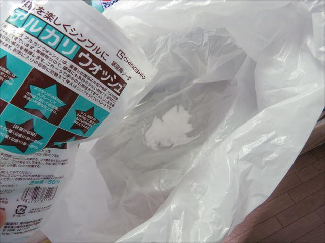 アルカリウォッシュ(セスキ炭酸ソーダ)をビニール袋に入れて混ぜる