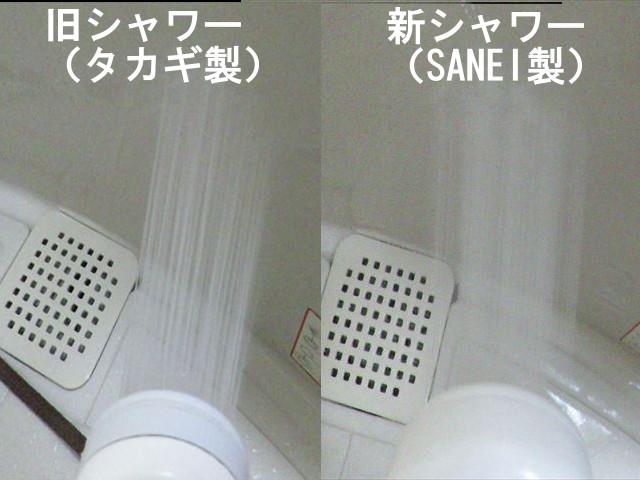 シャワーヘッド交換前と後のシャワーの出方比較