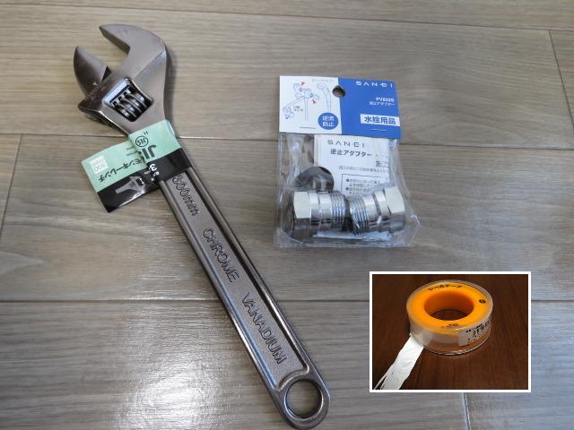 混合栓に逆止弁を取り付けるのに使う材料・工具