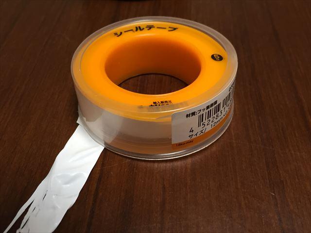 漏水止め用のシールテープ