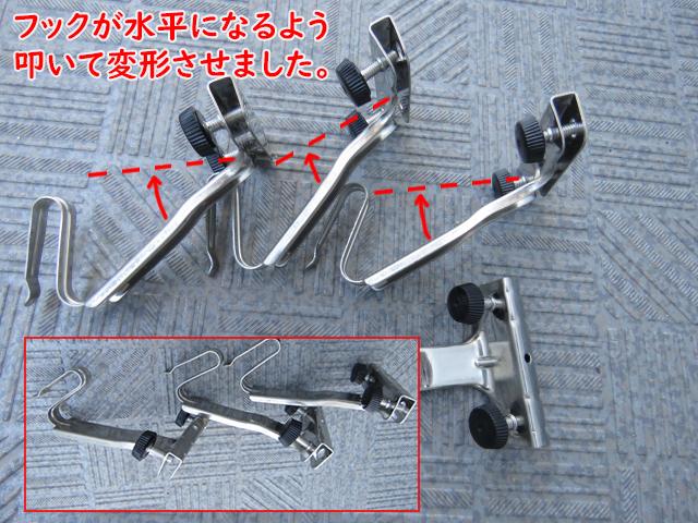 すだれハンガーのフックが支障とならないようにフックを変形させる