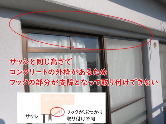 スダレハンガーのフックが窓の外のコンクリート枠が支障となり取り付けできない様子