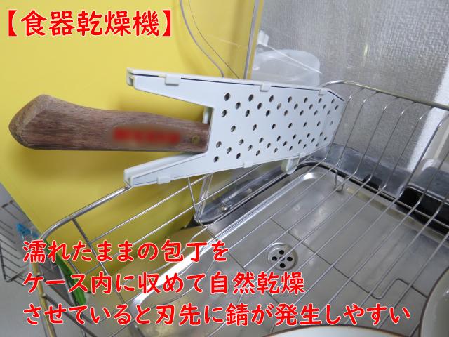食器乾燥機の包丁ケースに濡れた包丁を入れる