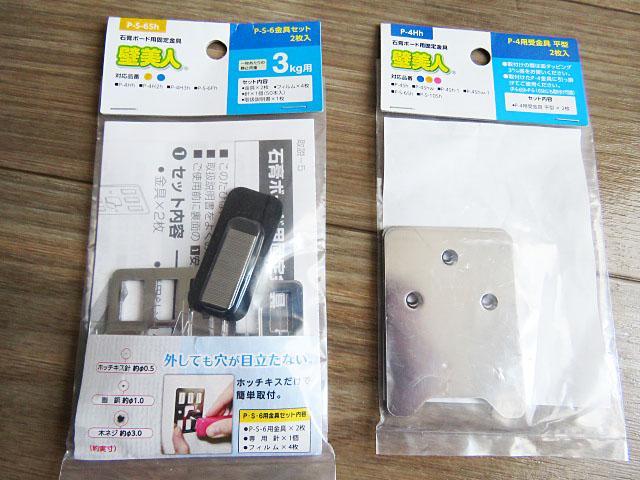 壁美人P-S-6shと受金具P-4Hhの商品パッケージ