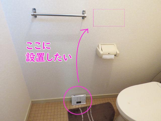 トイレのウォシュレットリモコンを取り付ける予定の場所
