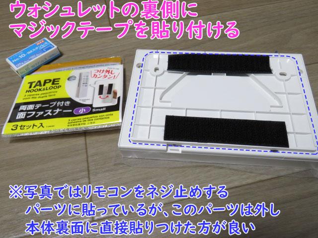ウォシュレットリモコンの裏面に2列にマジックテープを貼り付ける
