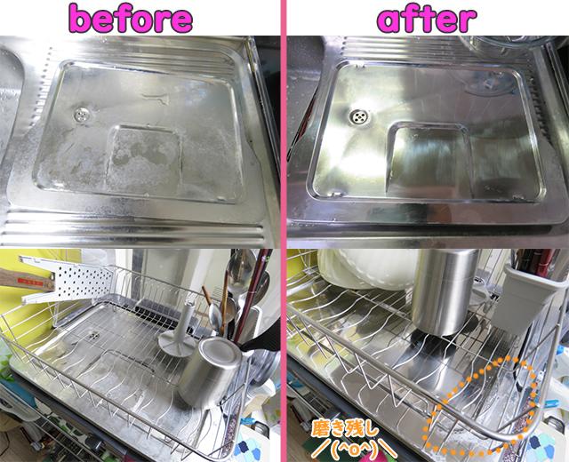 食器乾燥機の水垢汚れの掃除前と後の比較