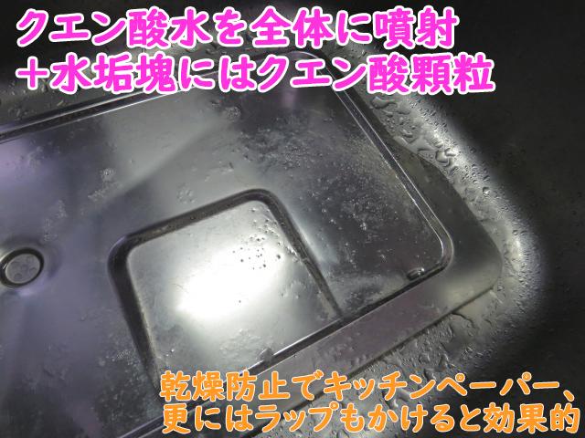 作ったクエン酸水を食器乾燥機トレーの水垢に吹き付ける