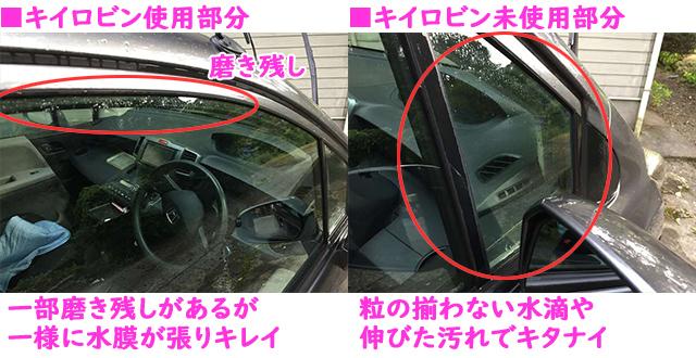 車のサイドガラスをキイロビンを使って親水性コーティングする前と後の比較