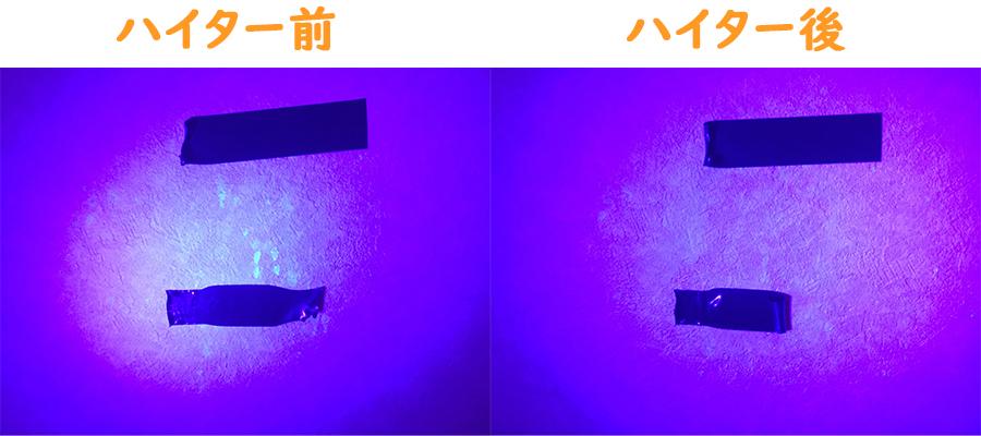 トイレの壁の尿飛び汚れにトイレハイターをする前とした後の比較