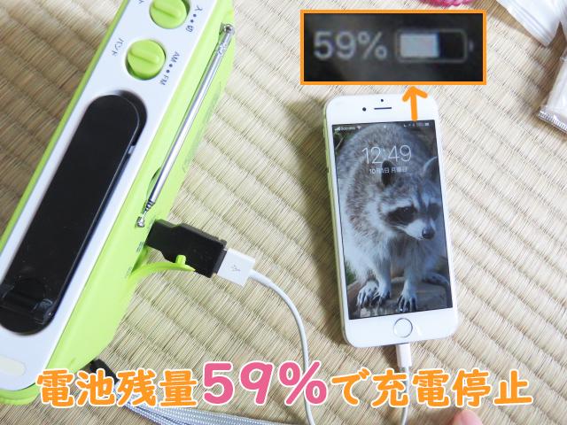 手回し発電機付きラジオからスマホ充電できたのは電池残量7%分