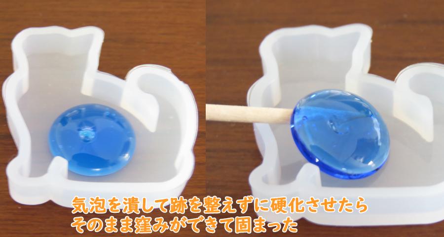 シリコン型に入れたハードタイプ青色のUVレジン液をUVライトで硬化させる
