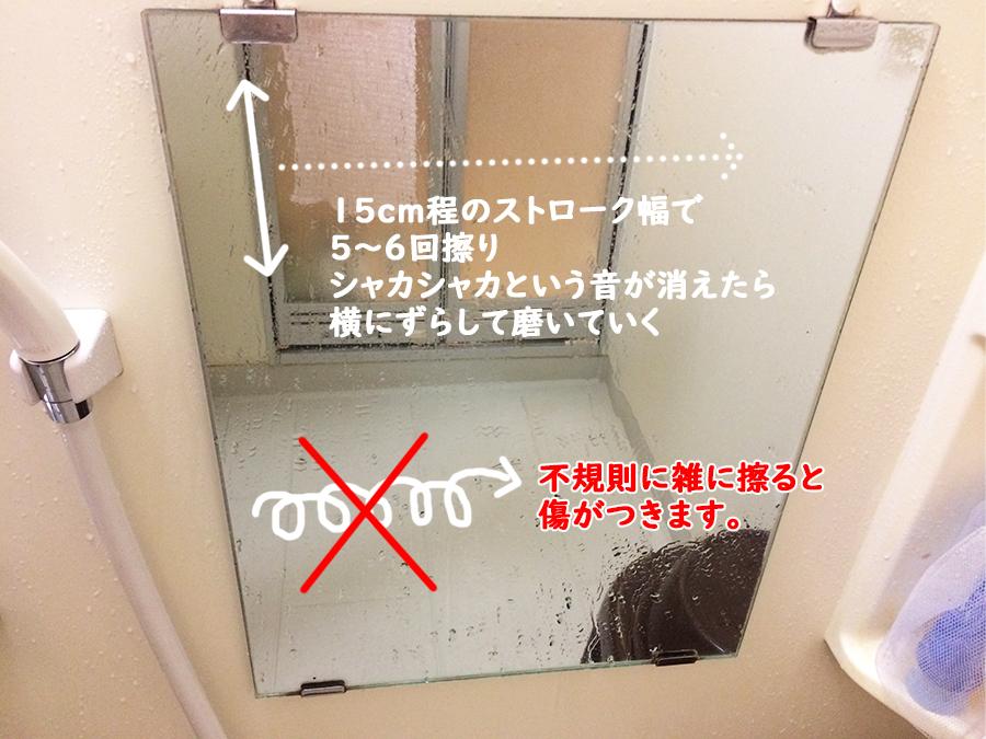 鏡用のうろこ取りスポンジを使った水垢汚れの落とし方