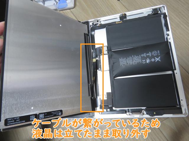 ケーブルがよじれて損傷するため、液晶パネルは立てたままケーブル端子の取り外しを行う
