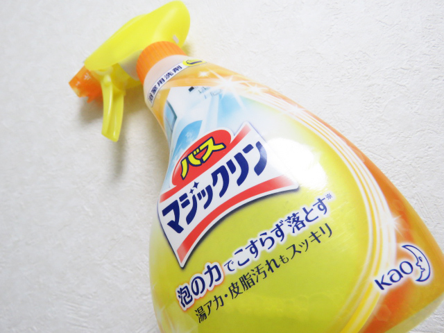 お風呂用洗剤(バスマジックリン)