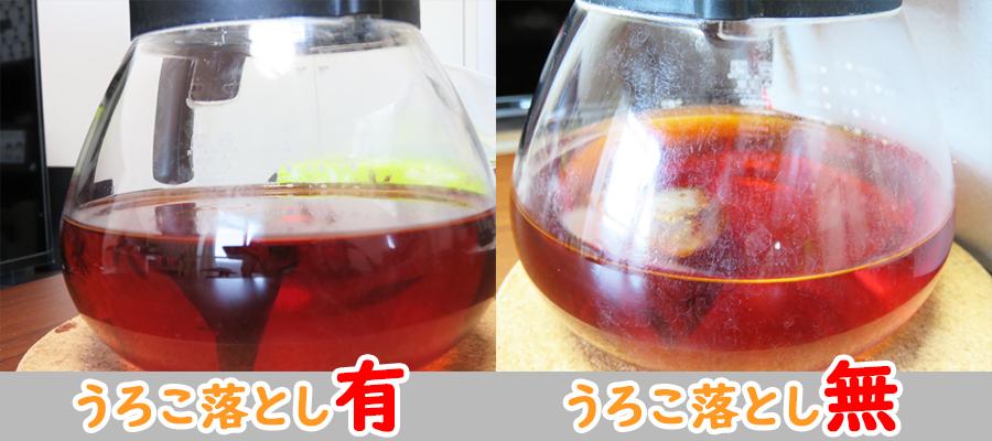 ガラス製ティーポットの水垢・うろこ汚れ落とし前と後の比較