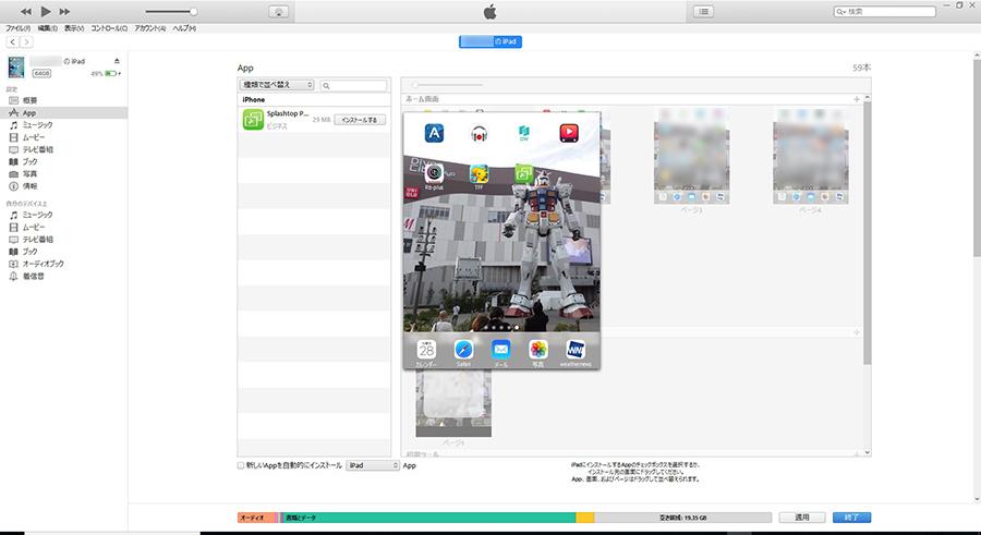 iTunesの古いバージョンでアプリをダウンロードしてipadにインストールする