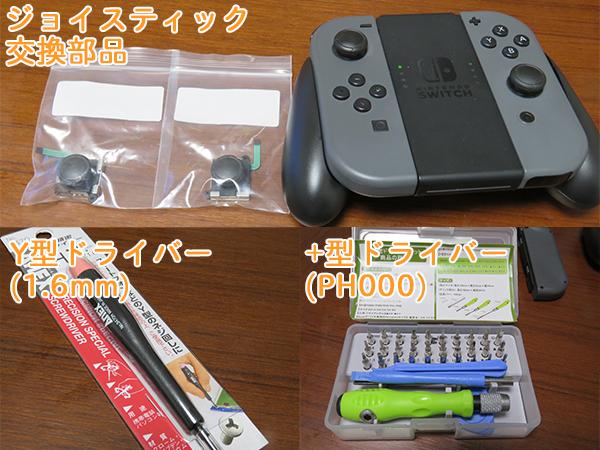 任天堂switchコントローラーの修理道具