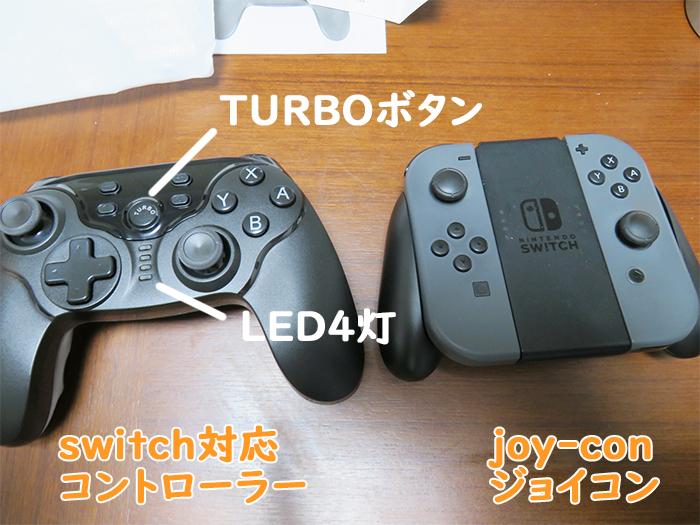任天堂switch(スイッチ)対応コントローラーとjoy-con(ジョイコン)の比較
