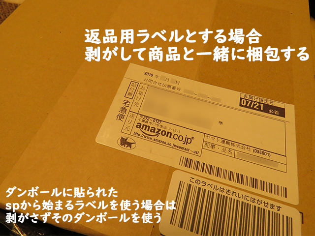 amazonのダンボールに貼られたお問い合わせ伝票番号ラベル