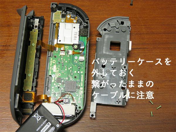 Joy-Conの電池パックと電池カバーのネジを取り外した状態