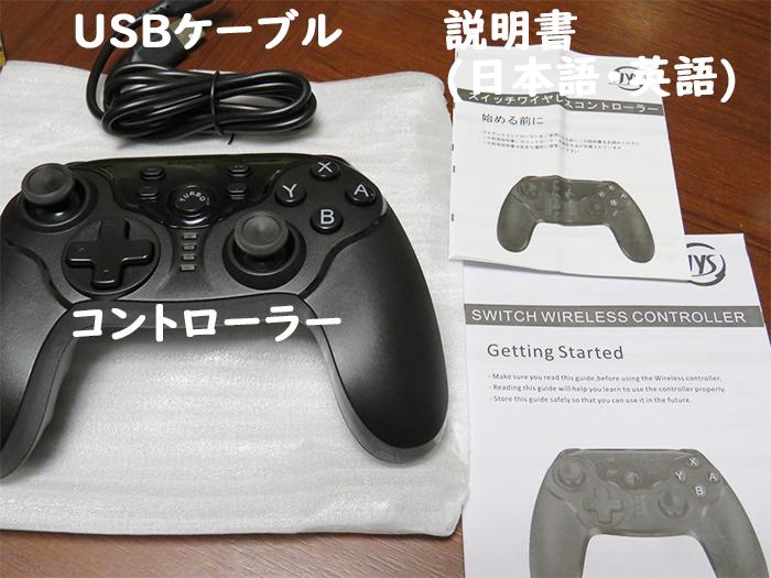 amazonで購入した任天堂switch対応コントローラーの同梱物一式