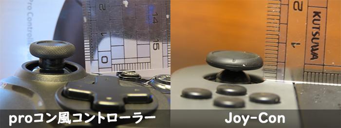 スイッチのJoy-Conとproコン風コントローラーのジョイスティックの高さの違い