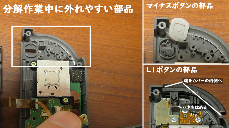 switchのJoy-Con分解中に外れやすい部品の組立方